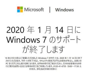Windows 7サポート終了に関する告知