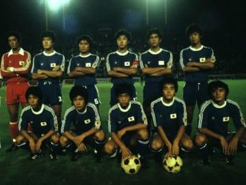 1979年FIFAワールドユース選手権大会での尾崎加寿夫選手とU-20サッカー日本代表