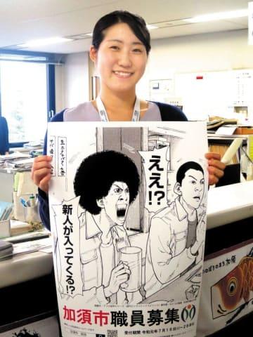 漫画家のりつけ雅春さんの作品を使った加須市職員募集のポスター=加須市役所