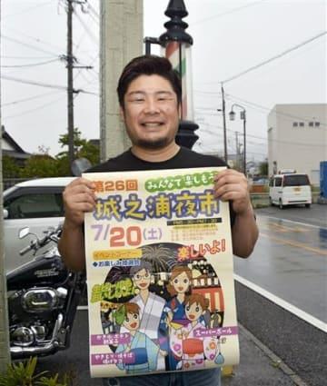 城之浦夜市のポスターを持つ地元青年団長の積友寛さん=宇土市