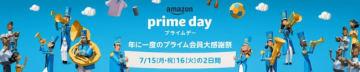 年に一度のプライム会員向け大セール「Amazonプライムデー」。Kindle本などもセール対象となっている