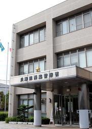 兵庫県警西脇署=西脇市郷瀬町