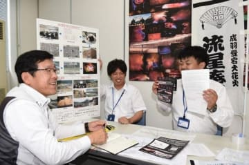 成羽愛宕大花火の運営や寄付について話し合う実行委メンバー