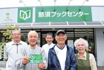 鐘ヶ江さん(右から2人目)ら「那須ブックセンターを応援する仲間たち」会員ら