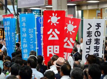 熊本選挙区の自民党候補の出陣式に並ぶ公明党ののぼり=4日、熊本市中央区(後藤仁孝)