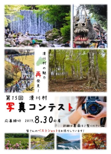 自慢の一枚を応募して!「第15回 清川村写真コンテスト」8月末まで