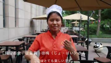 「声なき配達」で自立への一歩を踏み出す 四川省成都市