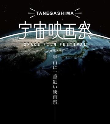 「種子島宇宙映画祭~宇宙に一番近い映画祭~」