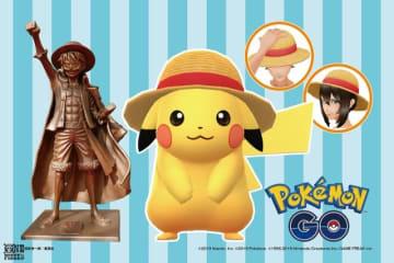 『ポケモン GO』と「ワンピース」がコラボ!ルフィの麦わら帽子を被ったピカチュウが期間限定で出現