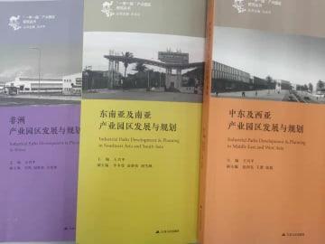 南京で「一帯一路」産業パーク研究双書出版