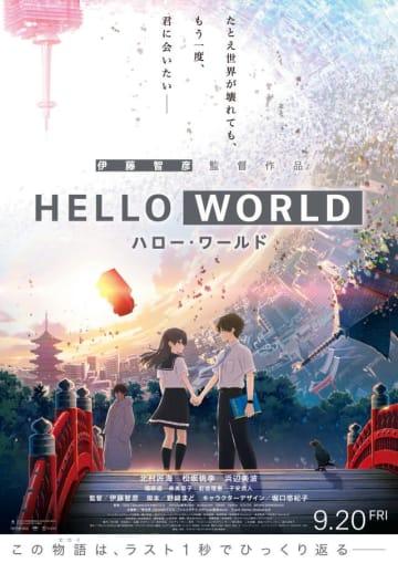 『HELLO WORLD』ポスタービジュアル - (C) 2019「HELLO WORLD」製作委員会