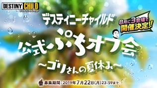 『デスチャ』東京・福岡・大阪でオフラインイベント「公式ぷちオフ会~ゴリさんの夏休み~」開催決定!各会場の参加受付を開始