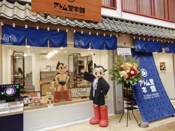 浅草西参道商店街にオープンした「アトム堂本舗」=東京都台東区