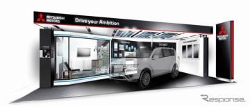 三菱自動車ブースデザイン