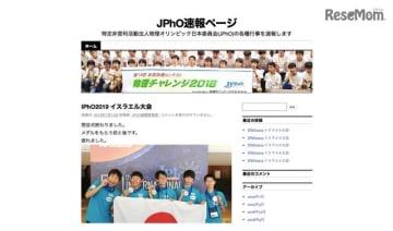 物理オリンピック日本委員会(JPhO)速報ページ