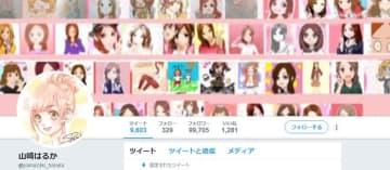山崎はるかさんのツイッターアカウント