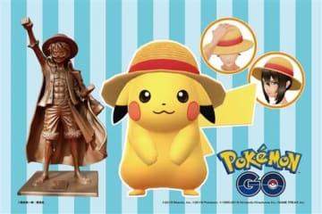 期間限定で「ポケモンGO」に登場する麦わら帽子姿の「ピカチュウ」(中央)=県提供