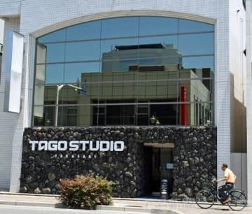 2014年に高崎市が整備したTAGO STUDIO TAKASAKI