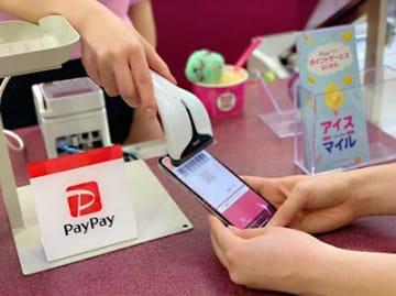 本日からPayPayとOrigami Payがサーティワンで使える!