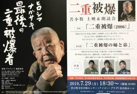 「ヒロシマ ナガサキ 最後の二重被爆者」のポスター