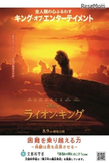 映画「ライオン・キング」ポスター