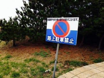 隣家の住人による路駐に苦しめられて...(画像はイメージ)