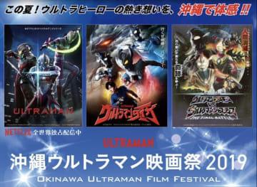 「沖縄ウルトラマン映画祭 2019」(C)TSUBURAYA PRODUCTIONS CO., LTD.