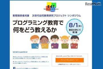 E4T 次世代幼児教育研究プロジェクト