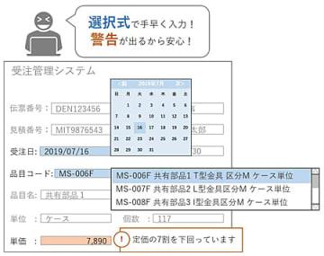 手入力のシステム画面をBizFront/SmartUIで選択式に改善