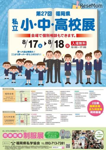 第27回福岡県私立小・中・高校展