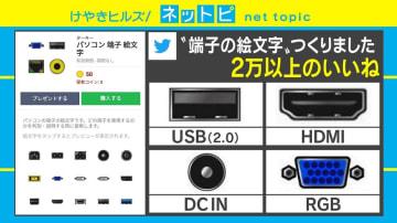 USB、HDMIなどの「パソコン端子」がLINE絵文字に「伝えるのは一苦労なので…」