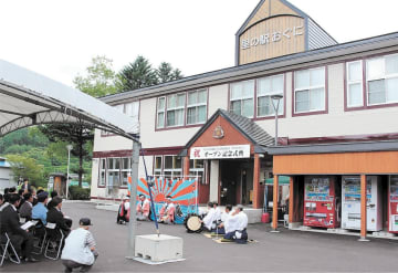 「里の駅おぐに」のオープンを祝った記念式典