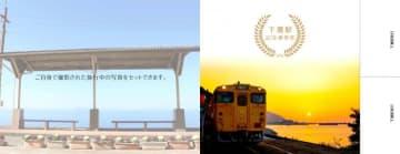 JR四国が20日から販売する下灘駅記念乗車券の中面(同社提供)