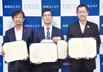 協定書を手にする(左から)杉岡理事長、風間学長、橋元代表取締役社長            =7月11日 相模女子大学
