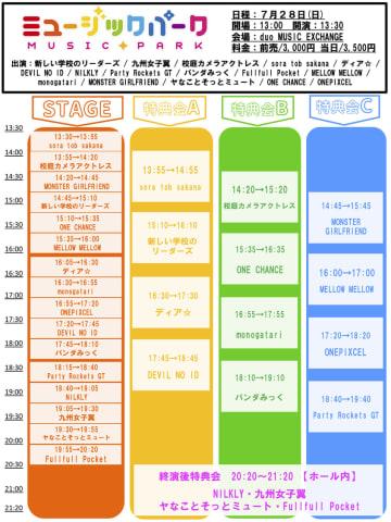 アイドル16組が集結<ミュージックパーク>渋谷duo Music Exchange にて開催!