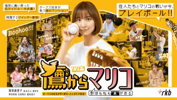 """篠田麻里子、主演ドラマ『鷹からマリコ~野球も私も""""裏""""がある~』Paraviで見逃し配信スタート!"""