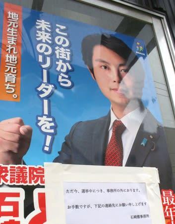 石崎徹氏の事務所。「選挙中につき、事務所の外におります」などと書かれた紙が張られている=18日、新潟市中央区