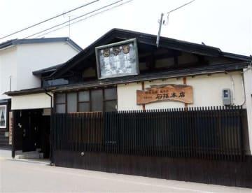 発酵ツーリズムの拠点施設として整備が計画されている石孫本店