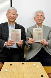 囲碁の発達障害への効果について研究した書籍を出版した正岡徹さん(右)と哲さん=大阪市中央区、関西棋院囲碁サロン