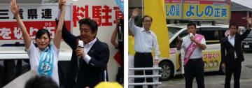 【左写真:演説で吉川氏(左)への支援を訴える安倍首相/右写真:県議らと演説する芳野氏(中央)】