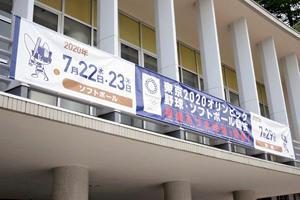 福島県庁に東京五輪「横断幕」 野球、ソフトボールの日程記す