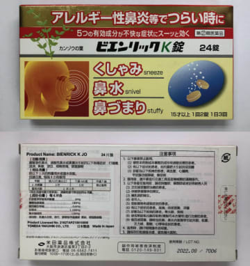 マカオ政府衛生局が回収を指示した日本製の鼻炎薬(写真:SSM)