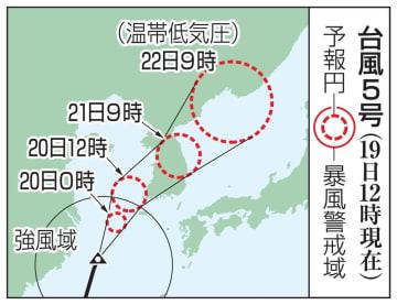 台風5号の予想進路(19日12時現在)