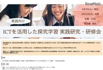 教員向け~ICTを活用した探究学習実践研究・研修会