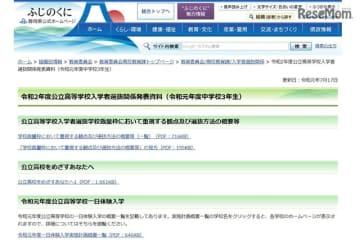 静岡県 令和2年度(2020年度)公立高等学校入学者選抜関係発表資料
