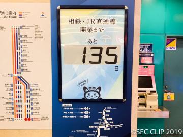 湘南台駅にはカウントダウンのパネルも設置されていた