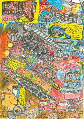 「未来の消防車アイデアコンテスト」で優秀賞に輝いた大友亮仁君の作品