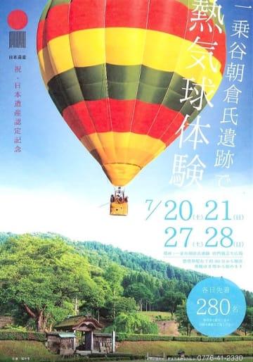 熱気球搭乗体験のチラシ