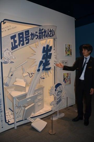 1969年12月号に掲載された予告。この時点ではまだ「ドラえもん」は存在しなかった =川崎市藤子・F・不二雄ミュージアム