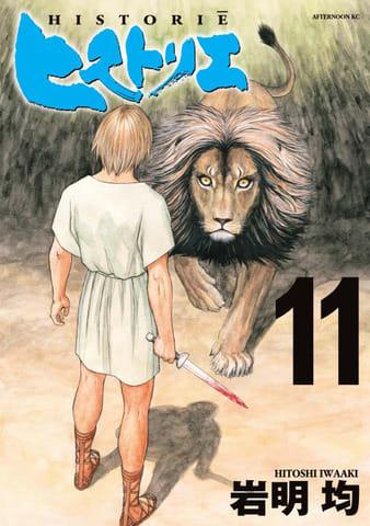 コミックス「ヒストリエ」11巻のカバー (C)岩明均/講談社